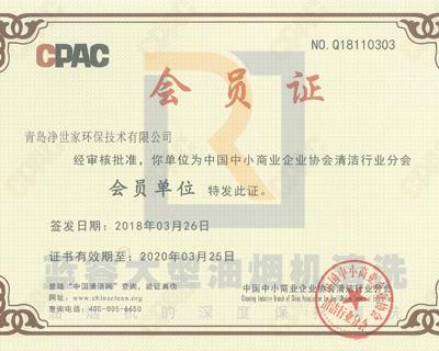 清洁行业会员单位证书