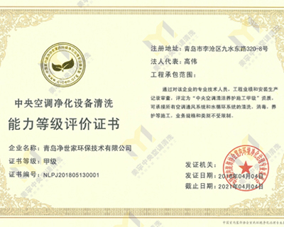 中央空调净化设备清洗能力证书