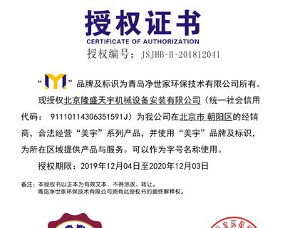 中央空调授权证书