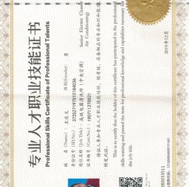 王庆义中央空调清洗证书