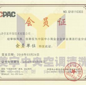清洁行业会员单位证书—