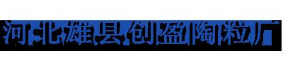 河北雄县创盈陶粒厂