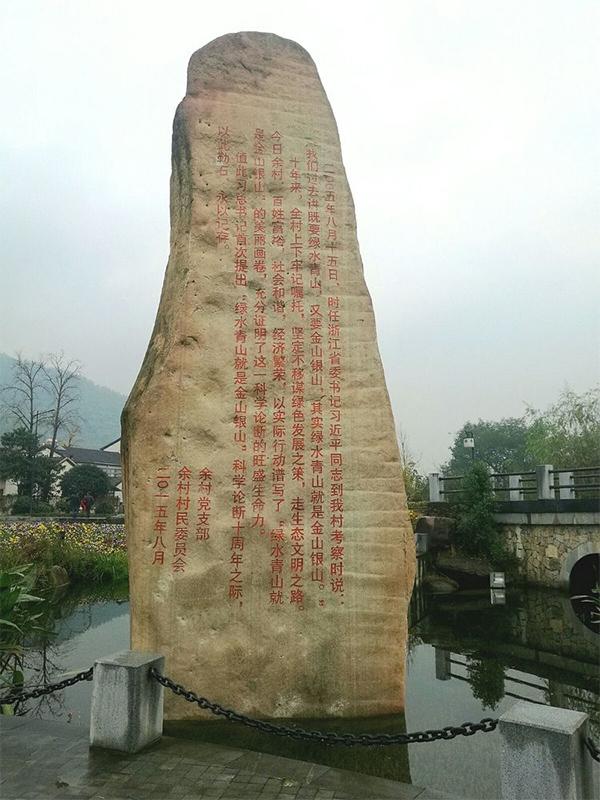 安吉余村——两山理论思想发源地