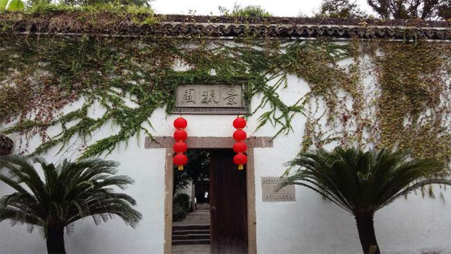 """嘉兴红色教学点:海宁廉政文化教育基地""""景疏园"""""""