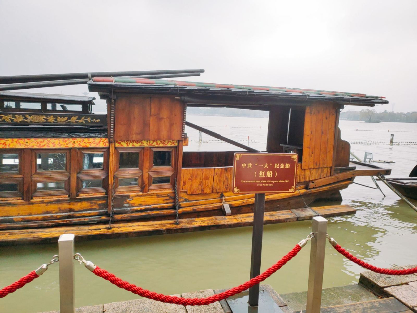 中共一大纪念船——红船