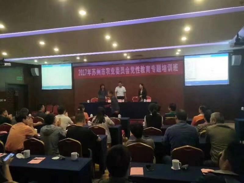 2017年苏州市农业委员会党性教育专题培训班