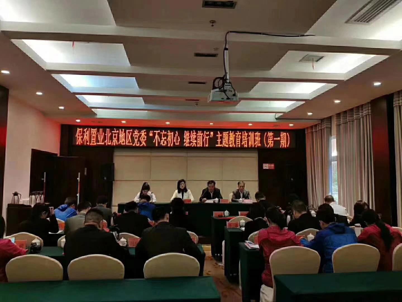 """保利置业北京地区党委""""不忘初心 继续前行""""主题教育培训班(第一期)"""