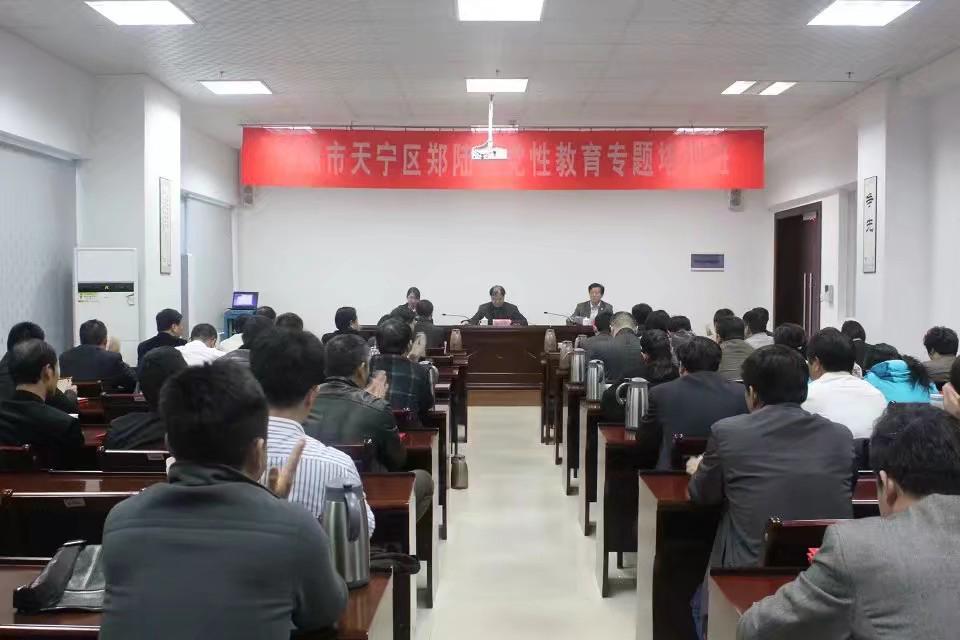 常州市天宁区郑陆镇党性教育专题培训班