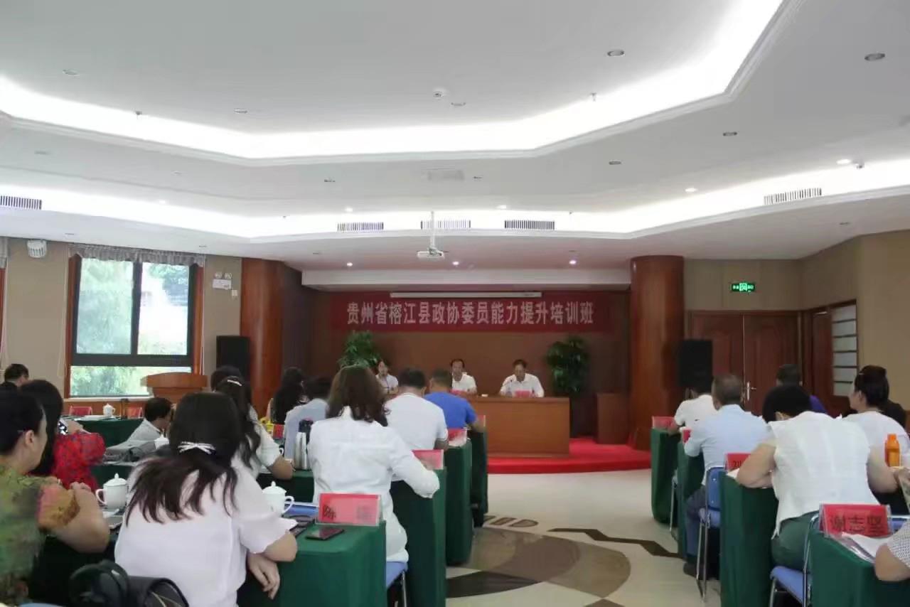 贵州省榕江县政协委员能力提升培训班