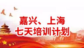 嘉兴、上海七天培训计划