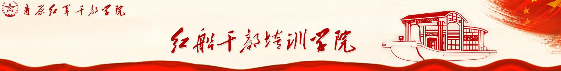嘉兴红船培训学院