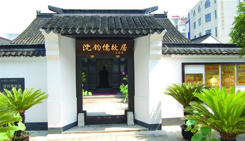 嘉兴红色教学点:嘉兴沈钧儒纪念馆