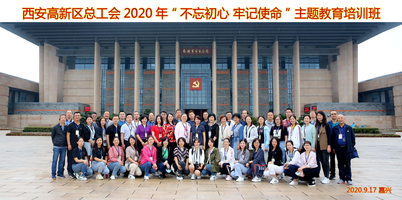 """西安高新区总工会2020年""""不忘初心 牢记使命""""主题教育培训班"""