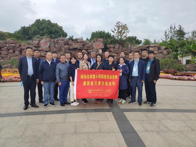 青原红军干部学院承接政协乌审旗十四届委员会常委履职能力提升培训班