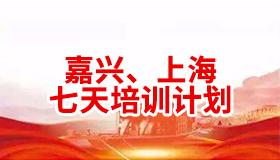 嘉兴南湖红色教育基地