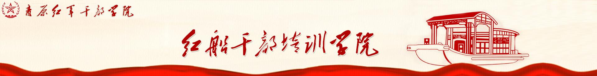 青原红军干部学院