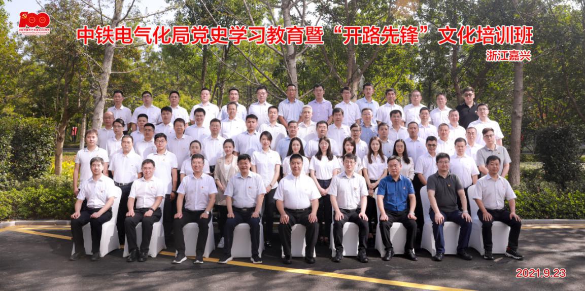"""中铁电气化局党史学习教育暨""""开路先锋""""文化培训班"""