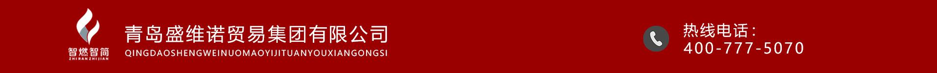 青岛盛维诺贸易集团有限公司