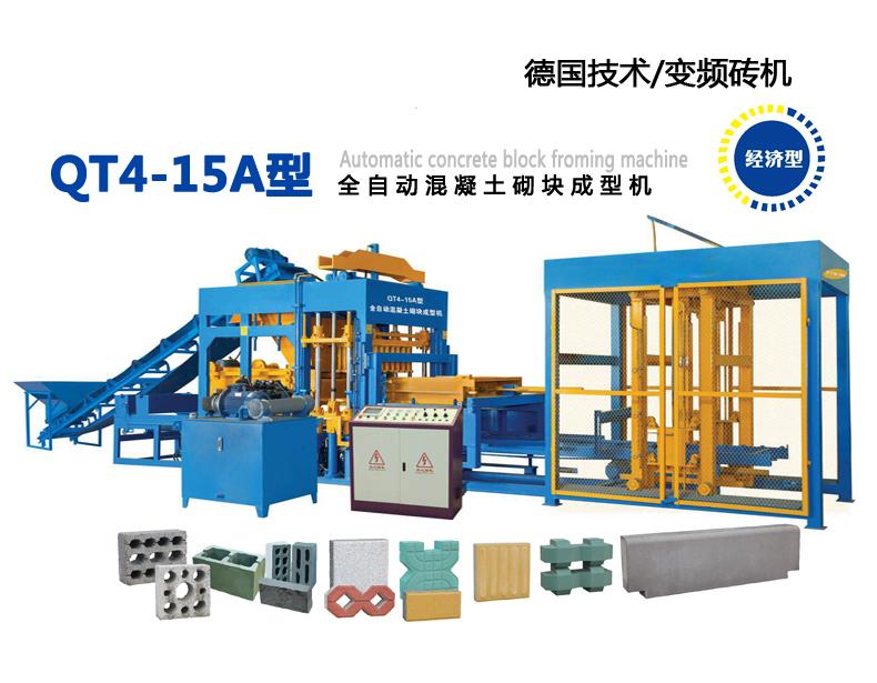 QT4-15A型全自动混凝土砌块成型机