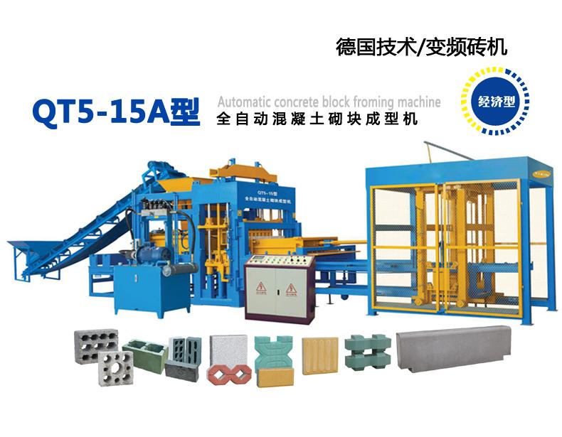 QT5-15A型全自动混凝土砌块成型机