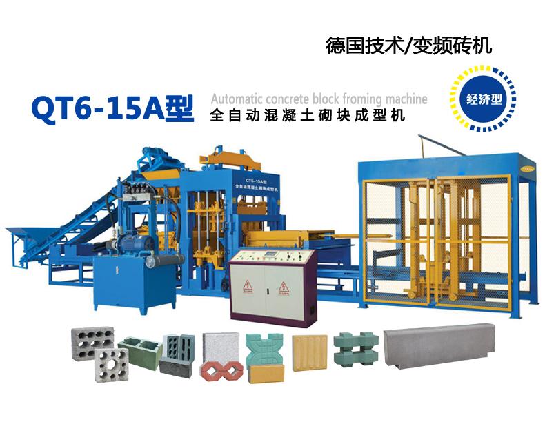 QT6-15A型全自动混凝土砌块成型机