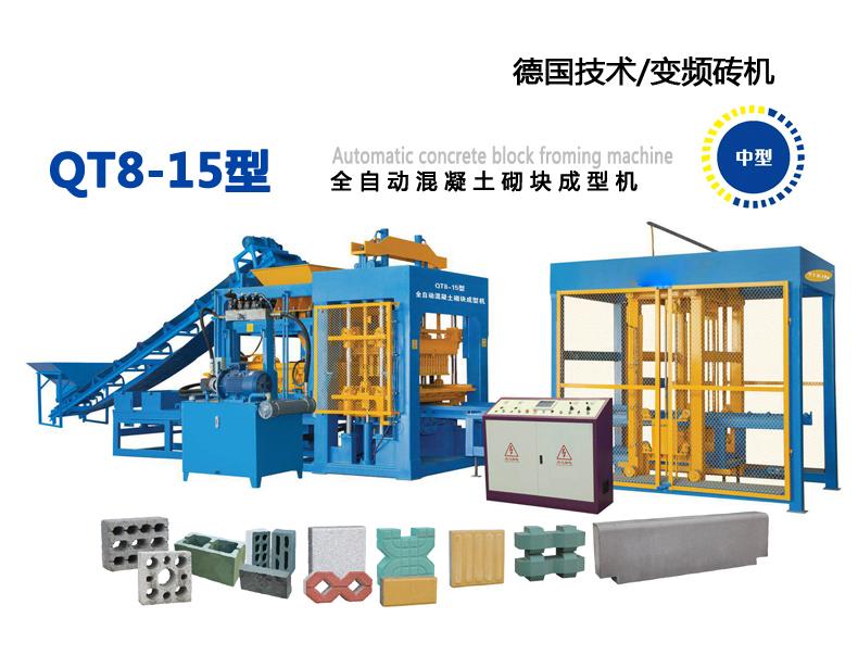 QT8-15型全自动混凝土砌块成型机