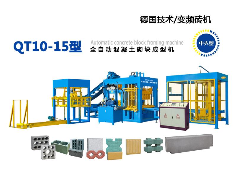 QT10-15型全自动混凝土砌块成型机