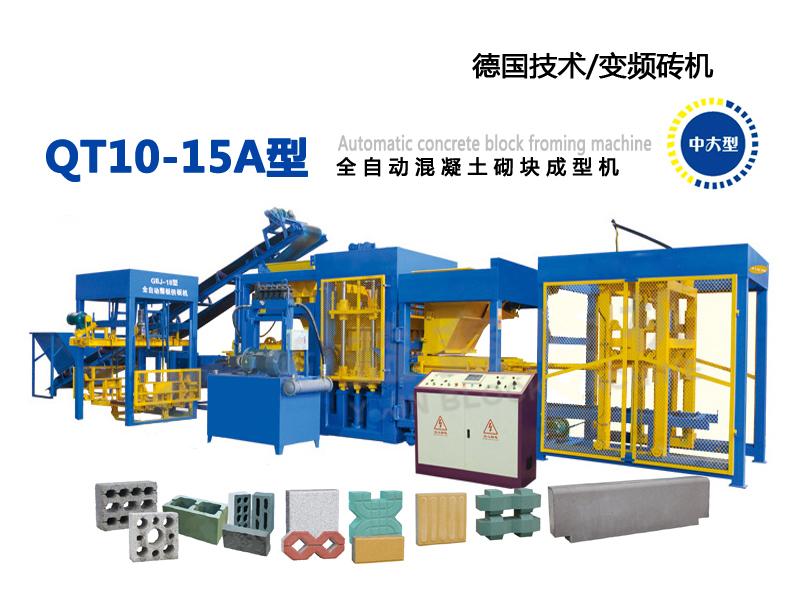 QT10-15A型全自动混凝土砌块成型机