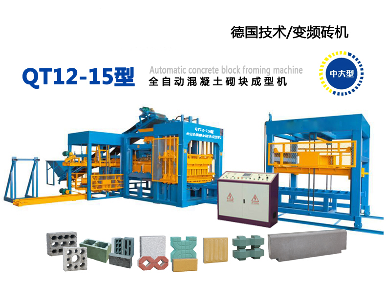 QT12-15型全自动混凝土砌块成型机