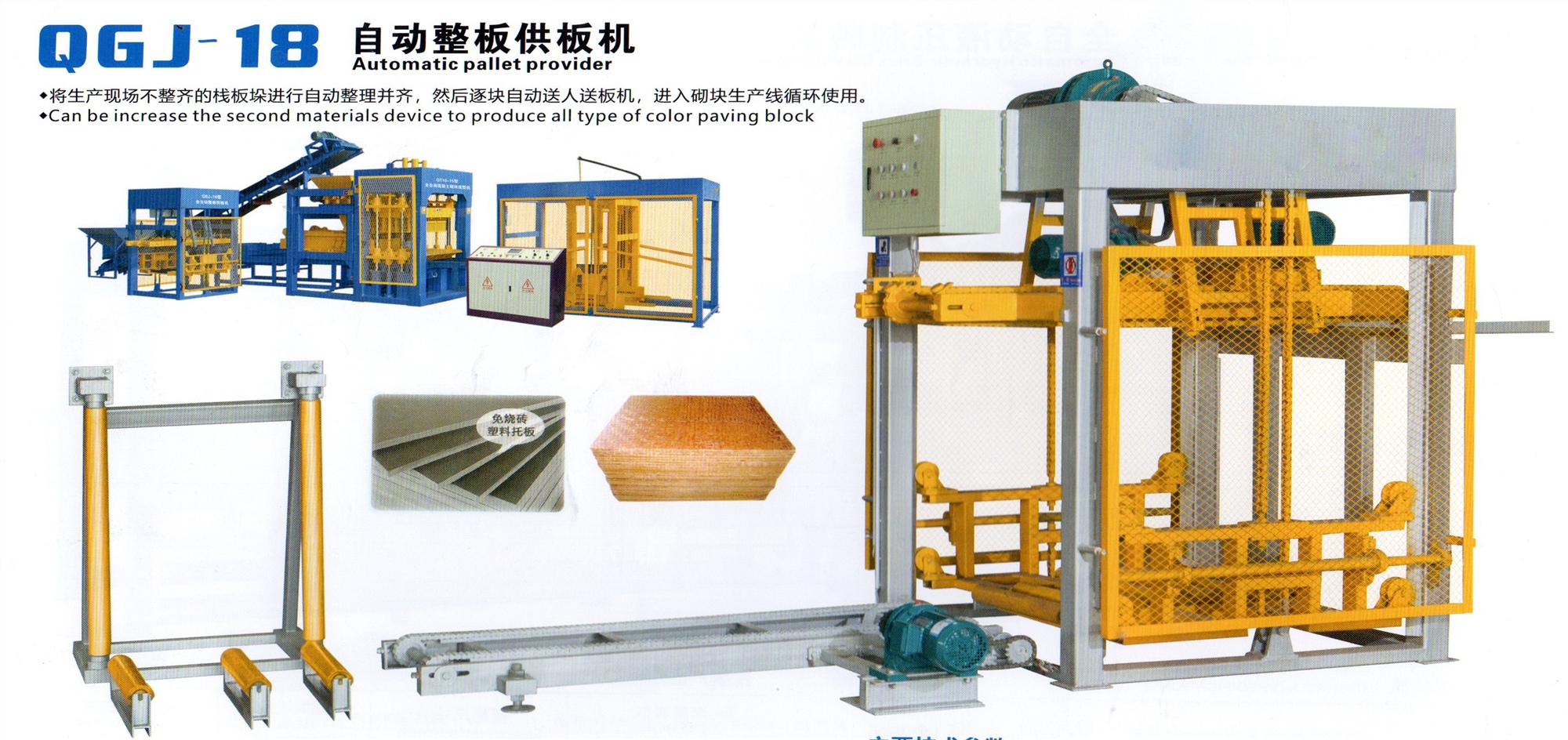 QGJ-18 自动整板供板机