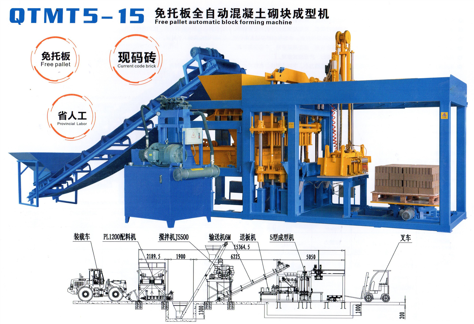 QTMT5-15 免托板全自动混凝土砌块成型机