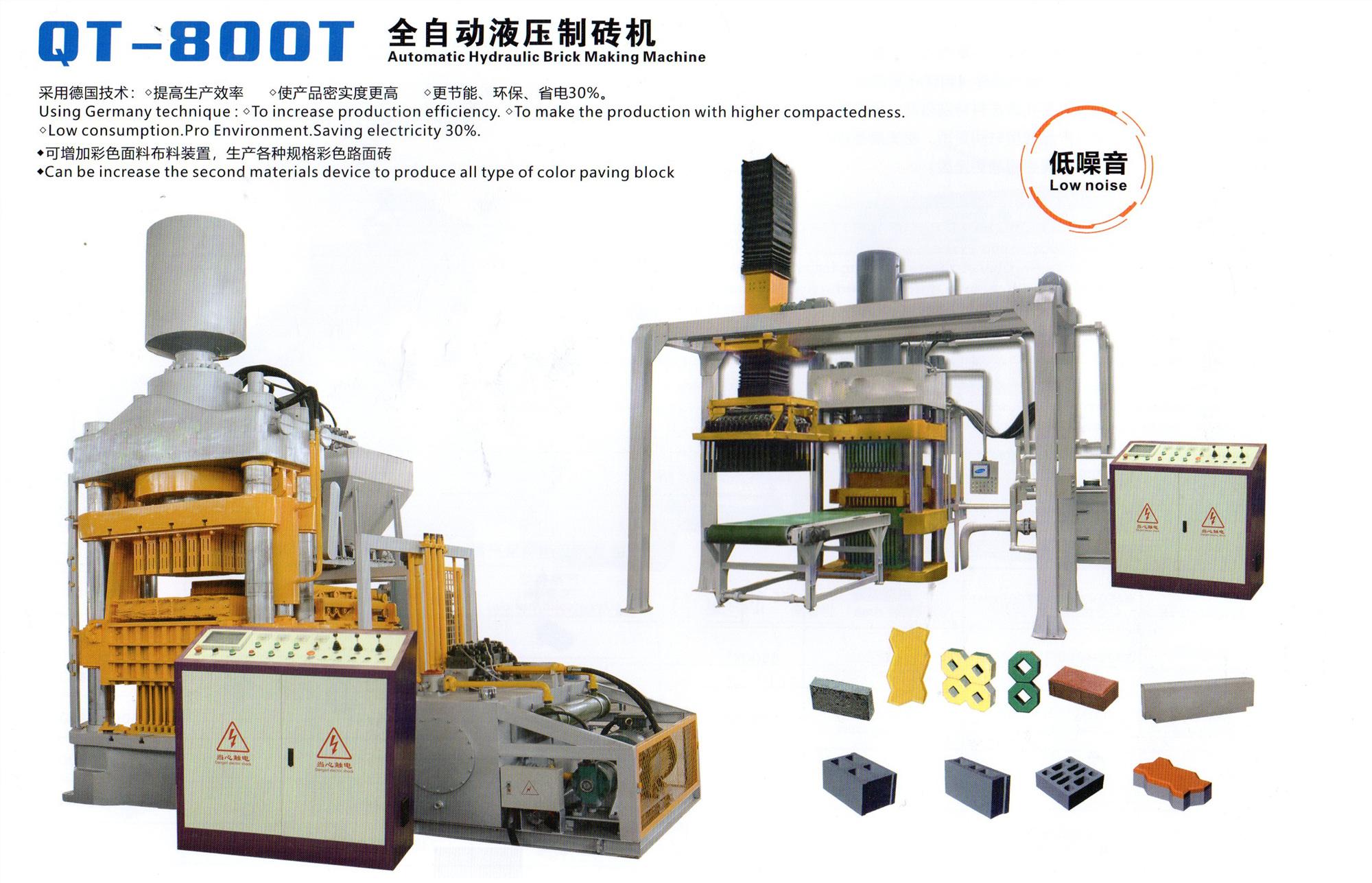 QT-800T 全自动液压制砖机