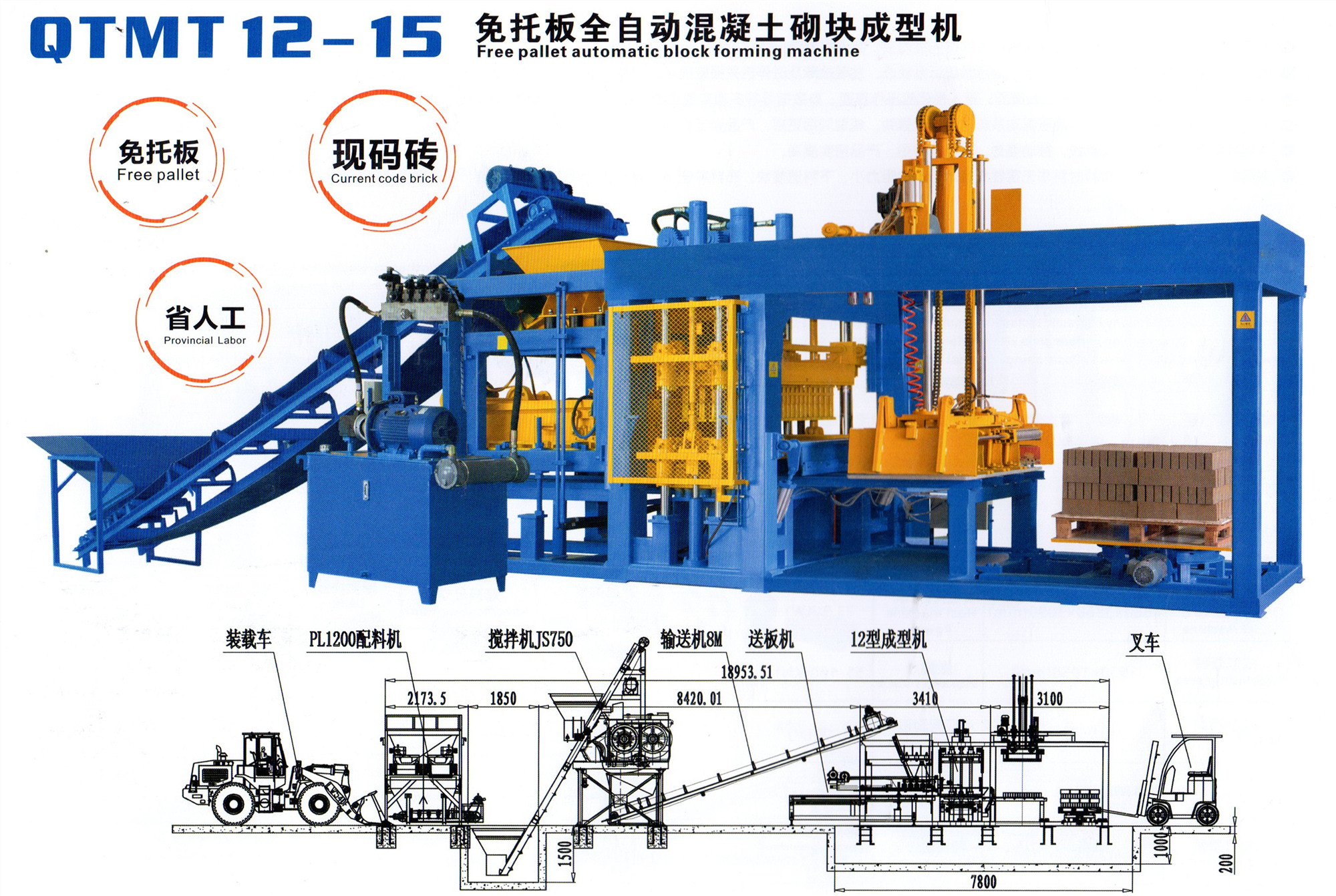 QTMT12-15 免托板全自动混凝土砌块成型机