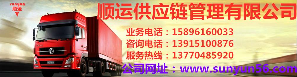 淮安顺运供应链管理_Logo