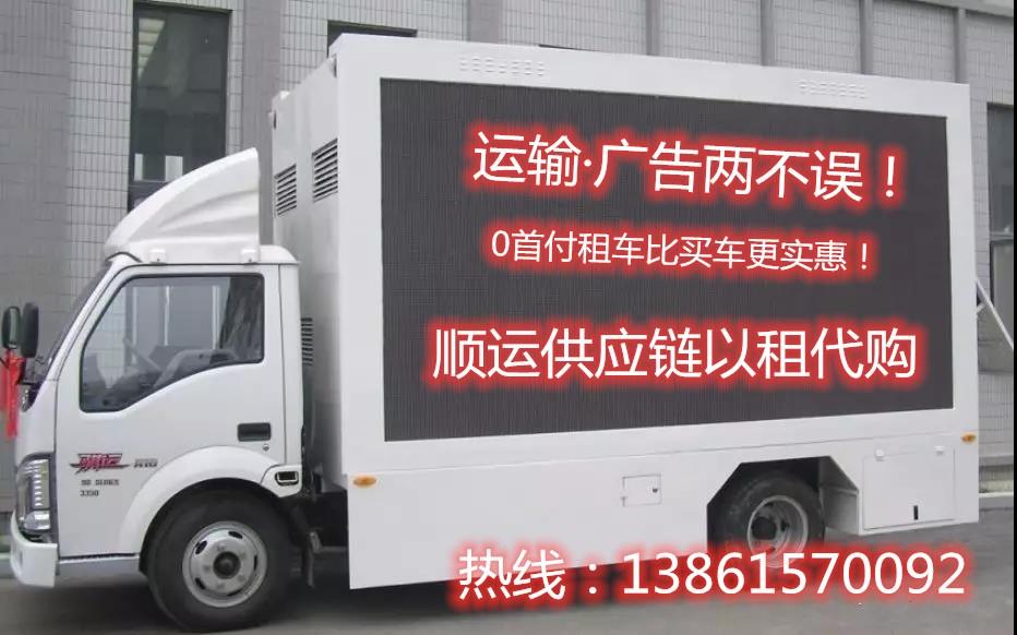 顺运LED广告车全国招商