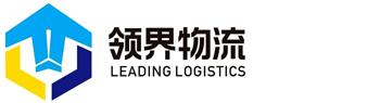 广州领界物流有限公司