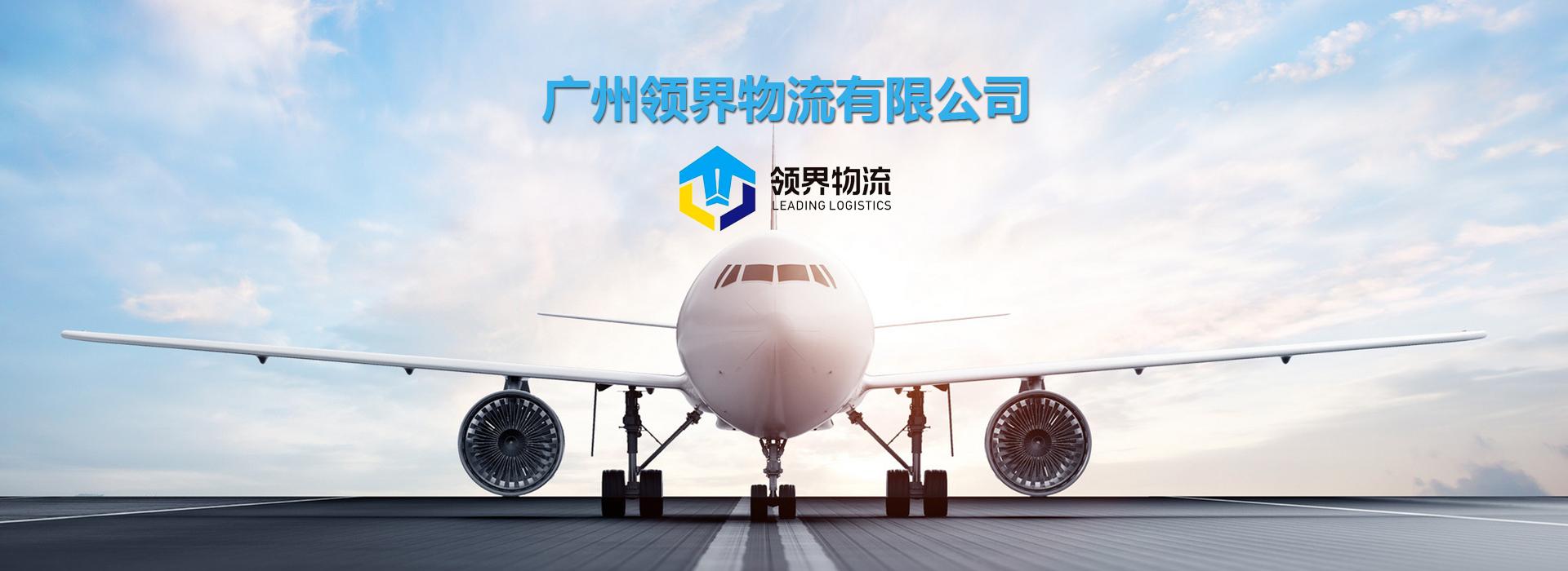 广州航空速运