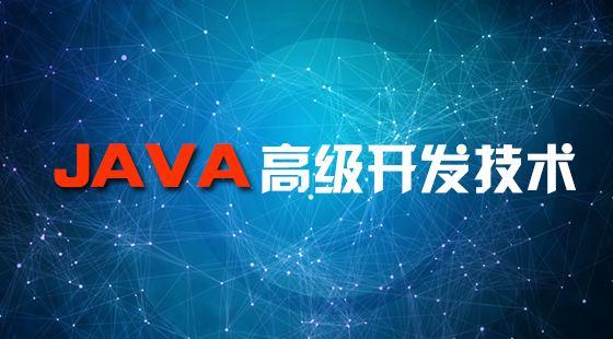参加北京java开发人员培训有用吗