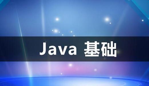 初学者快速进行Java培训专业的方法有哪些