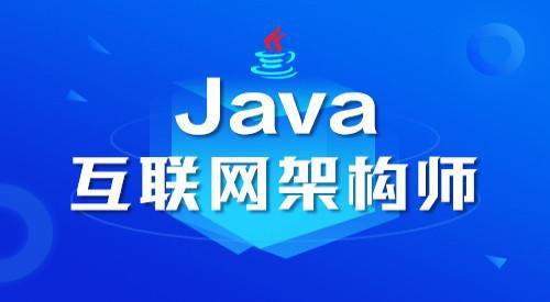 北京Java架构师培训告诉你Java架构师的工作内容