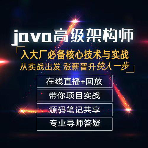 选择北京Java培训机构?这些问题你留意到了吗