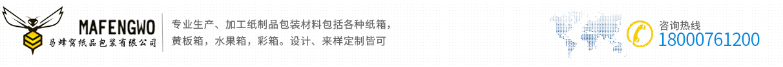 吉安县马蜂窝纸品包装有限公司
