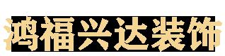 北京鸿福兴达装饰工程有限公司