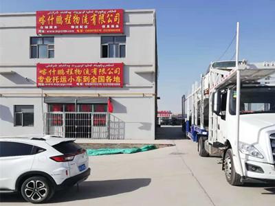 喀什鹏程物流有限公司是一家专业的喀什轿车托运公司。