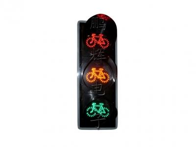 自行车信号灯(圆门)