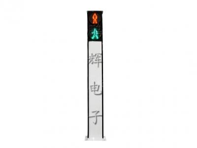 人行一体道路交通信号灯
