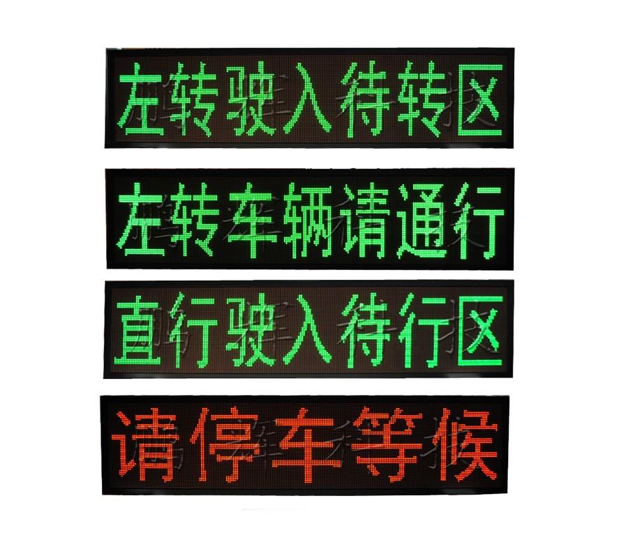 左转驶入待转区LED屏