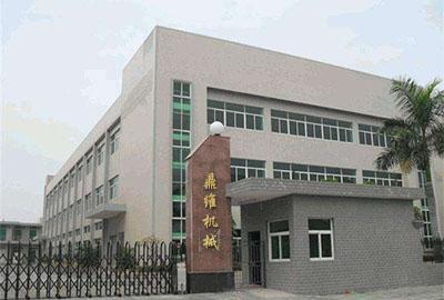 广州鼎维精密机械有限公司
