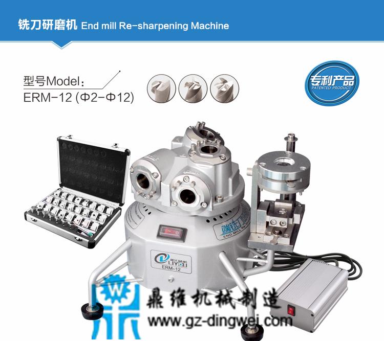 ERM-12/20/32高精度铣刀研磨机