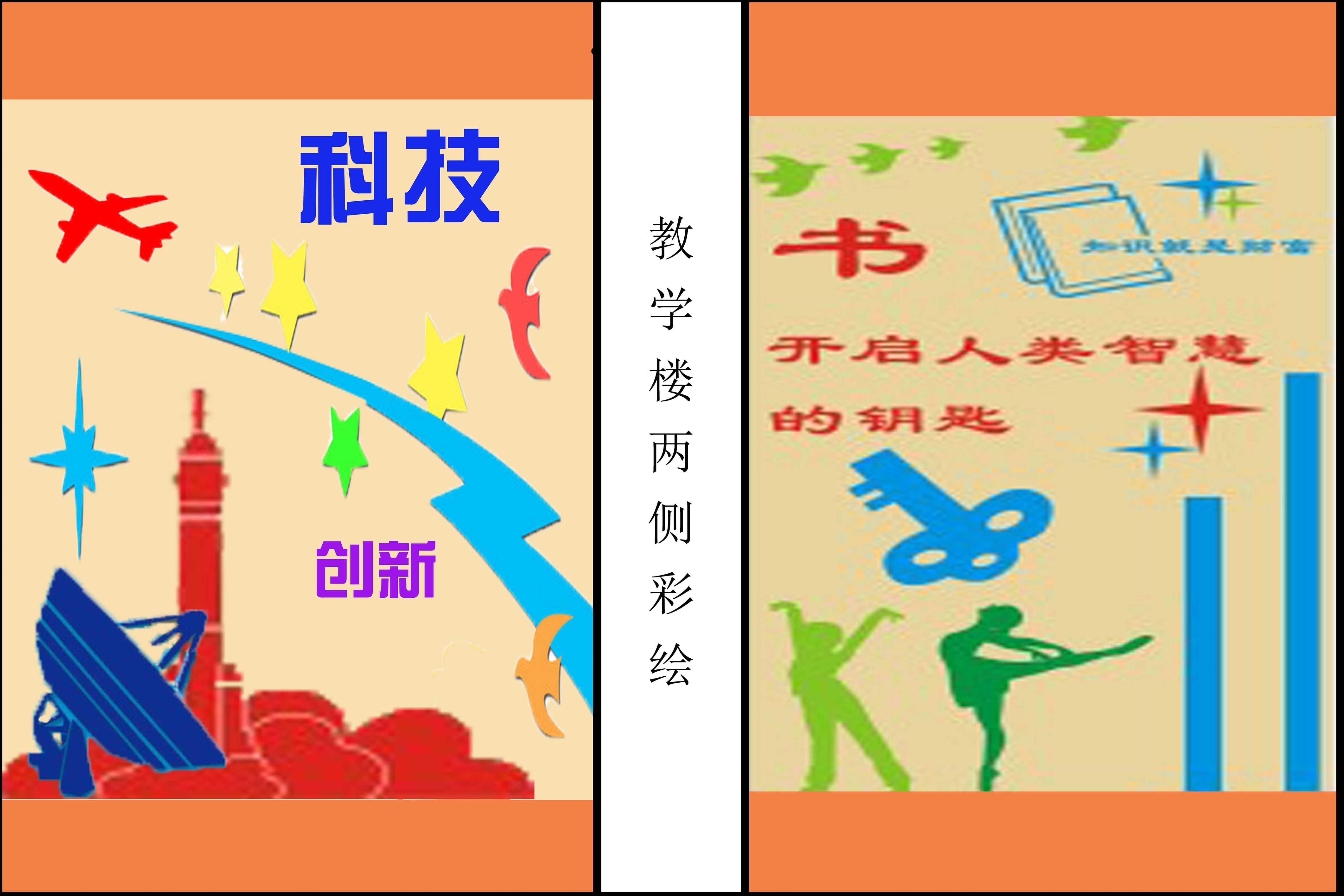 长安小学校园文化墙彩绘
